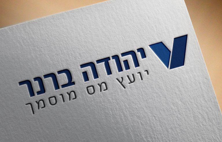 יהודה ברנר